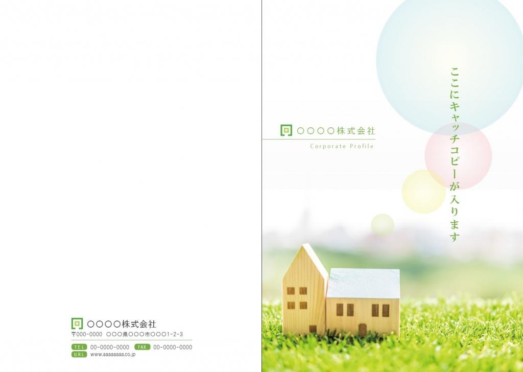 住宅リフォームNo.001 パンフレットテンプレート
