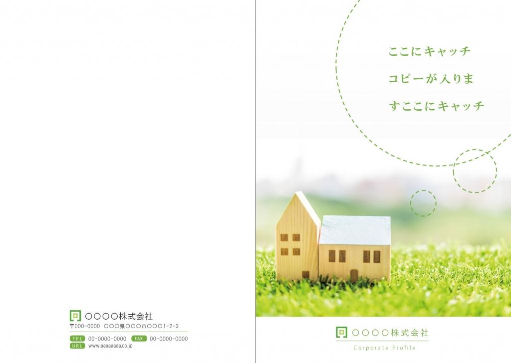 住宅リフォーム No.003  パンフレットテンプレート