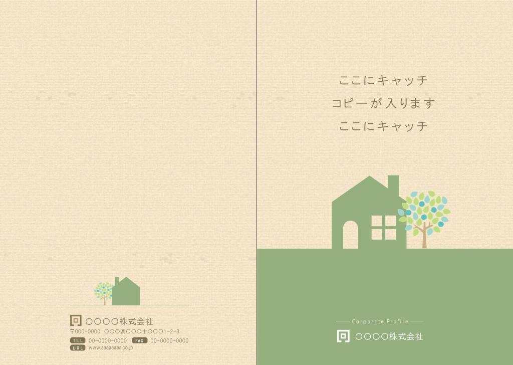 住宅リフォーム No.004 パンフレットテンプレート