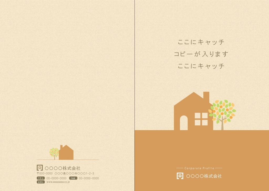 住宅リフォーム No.005  パンフレットテンプレート
