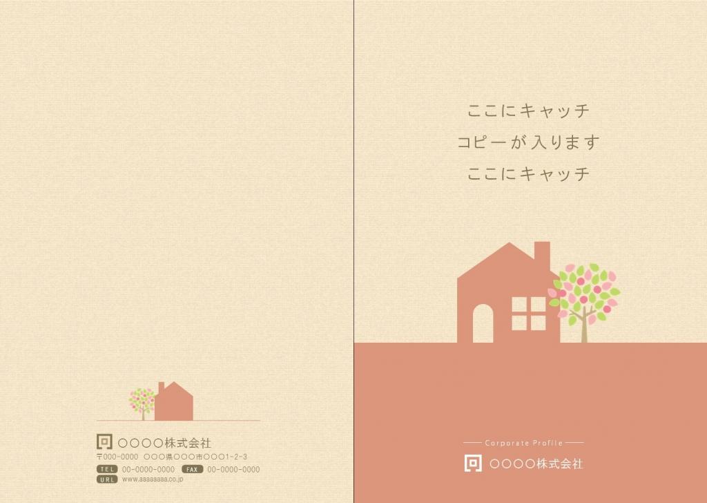 住宅リフォーム No.006  パンフレットテンプレート