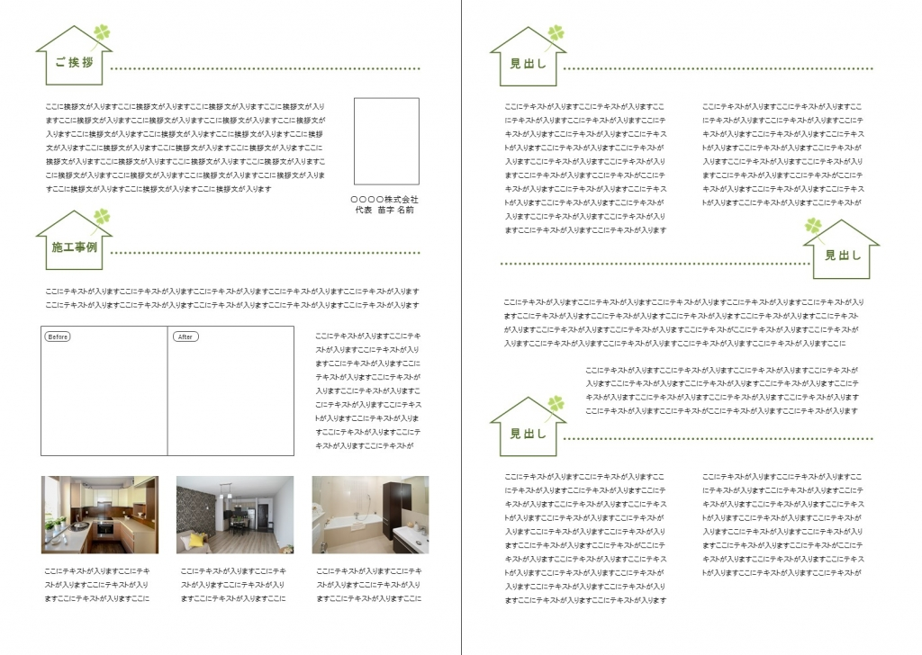 住宅リフォームNo.014 パンフレットテンプレート