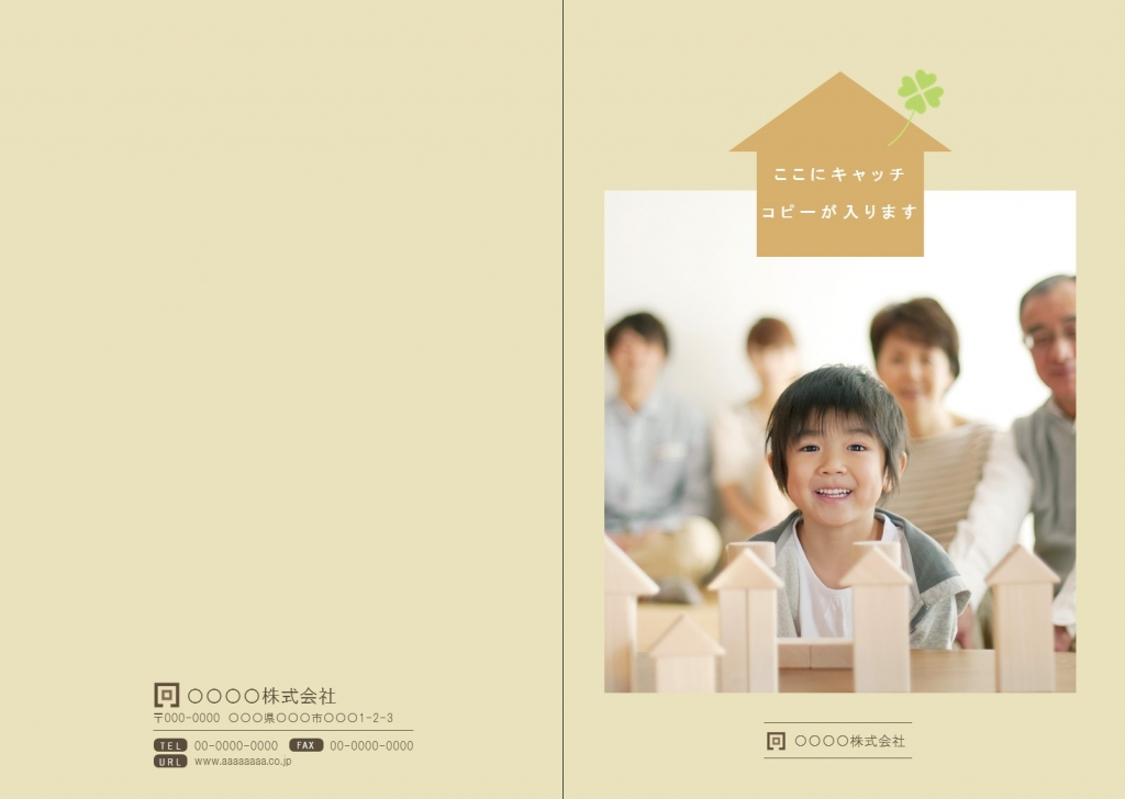 住宅リフォームNo.015 パンフレットテンプレート