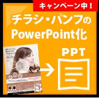 チラシ・パンフレットのPowerPoint化はこちら