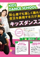 ダンススクールチラシテンプレート