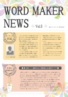 ニュースレターデザインテンプレート