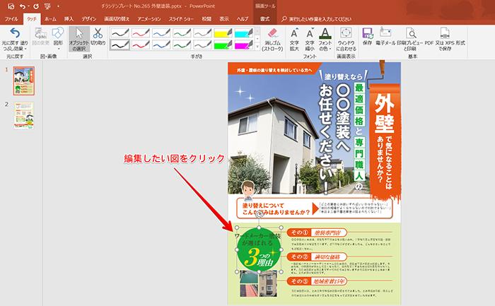 入れ替えたい画像をクリックし「図ツール」-「書式タブ」の「図の変更」をクリック