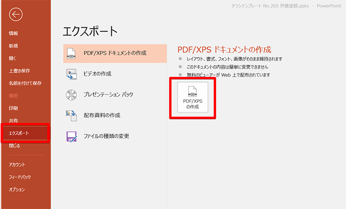 エクスポート→PDF/XPSの作成をクリック